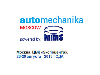 Выставка AUTOMECHANIKA Moscow powered by MIMS