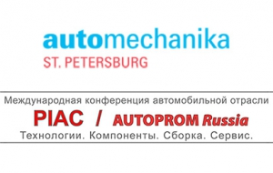 Automechanika St. Petersburg и PIAC / Autoprom Russia