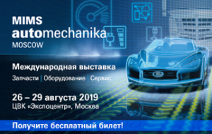 MIMS Automechanika Moscow 2019